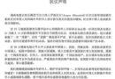 """瑞典华人社团强烈抗议瑞典电视台对""""辱华事件""""无诚意道歉"""
