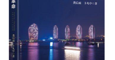 《三亚旅游革命》:解读旅游业浴火重生的变幻风云