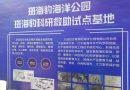 长风破浪会有时 —写在第二届中国国际海洋牧场暨渔业新产品新技术博览会闭幕之际