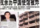 20年前在南斯拉夫死里逃生的媒体人 今任省委常委