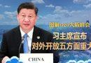 习近平在二十国集团领导人峰会上关于世界经济形势和贸易问题的讲话(全文)