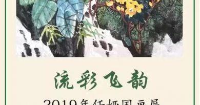 """""""流彩飞韵"""" :《国际艺术新闻网》美术编辑任娅个人画展多伦多揭幕"""