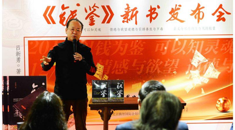 银行案情小说《钱鉴》新书发布会在京召开