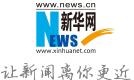 """2月1日起海外中国公民护照""""全球通办"""""""