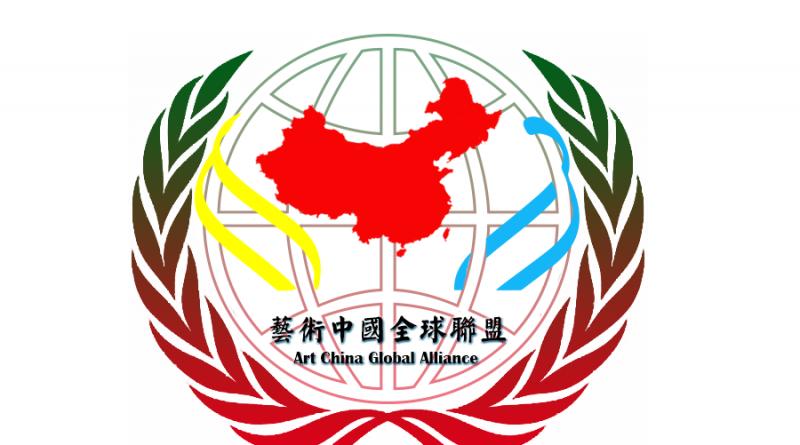 艺术中国全球联盟 Art China Global Alliance (ACGA)正式启动