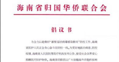 """视频:海南省侨联:侨联万心  同心战""""疫"""""""
