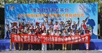 2020海南自贸港旅游摄影大赛全面启动