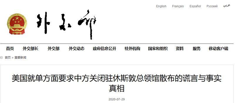 中国外交部辟谣:美国就单方面要求中方关闭驻休斯敦总领馆散布的谎言与事实真相