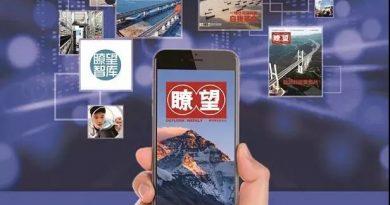 中国外交部宣布对美4家媒体驻华机构进行对等反制