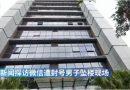 21岁深圳男子微信被封号后坠亡!警方已介入,腾讯回应