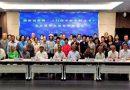 《归国华侨史料丛书》北京篇第五卷首发座谈会在京召开
