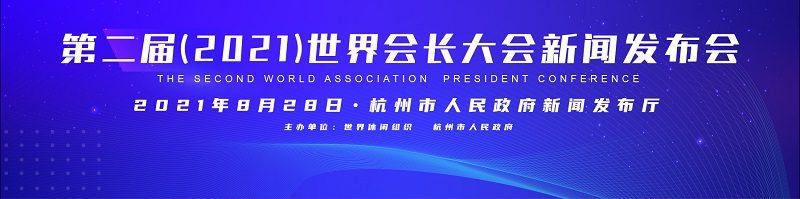 第二届(2021)世界会长大会暨第12届西湖公共关系论坛新闻发布会在杭召开