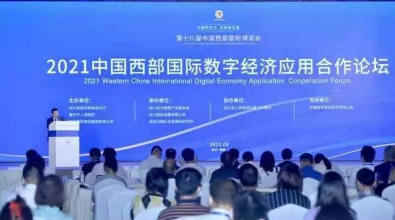 """""""2021中国西部国际数字经济应用合作论坛""""成都举行"""
