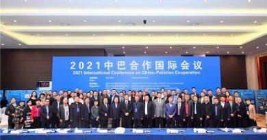 """""""2021中巴合作国际会议""""在成都举行"""